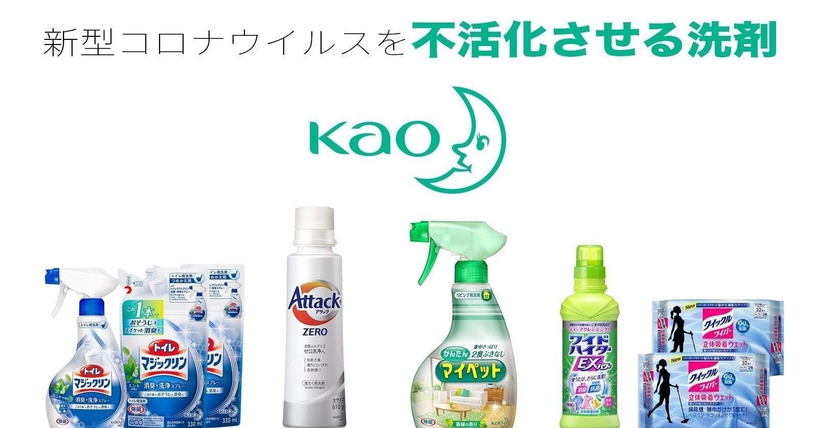 コロナ 洗剤