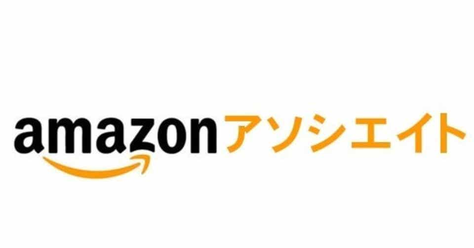 noteでAmazon アソシエイトの申請が出来るか|Kanazawa Kimihiko|note