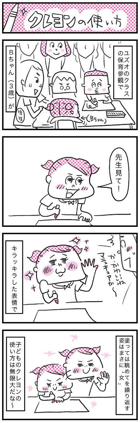 ママまっしぐら!|togetoge.|note
