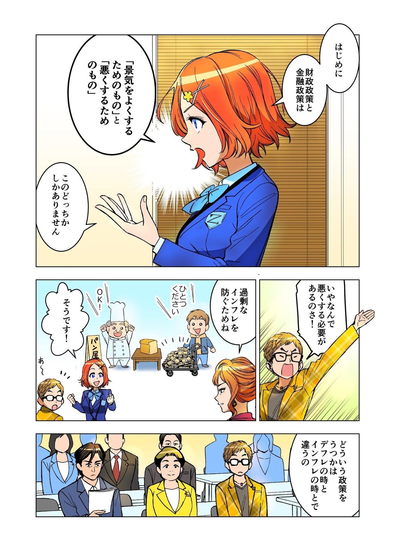 経済教科書9話_001
