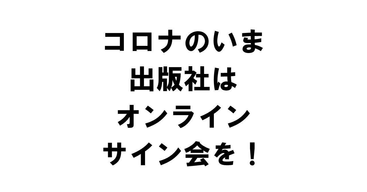 会 オンライン サイン