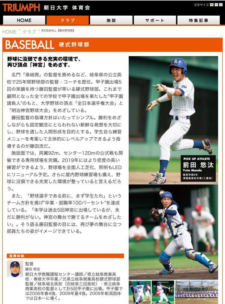 朝日 大学 野球 部 メンバー 朝日大野球部メンバー一覧 2020年/東海地区大学野球連盟