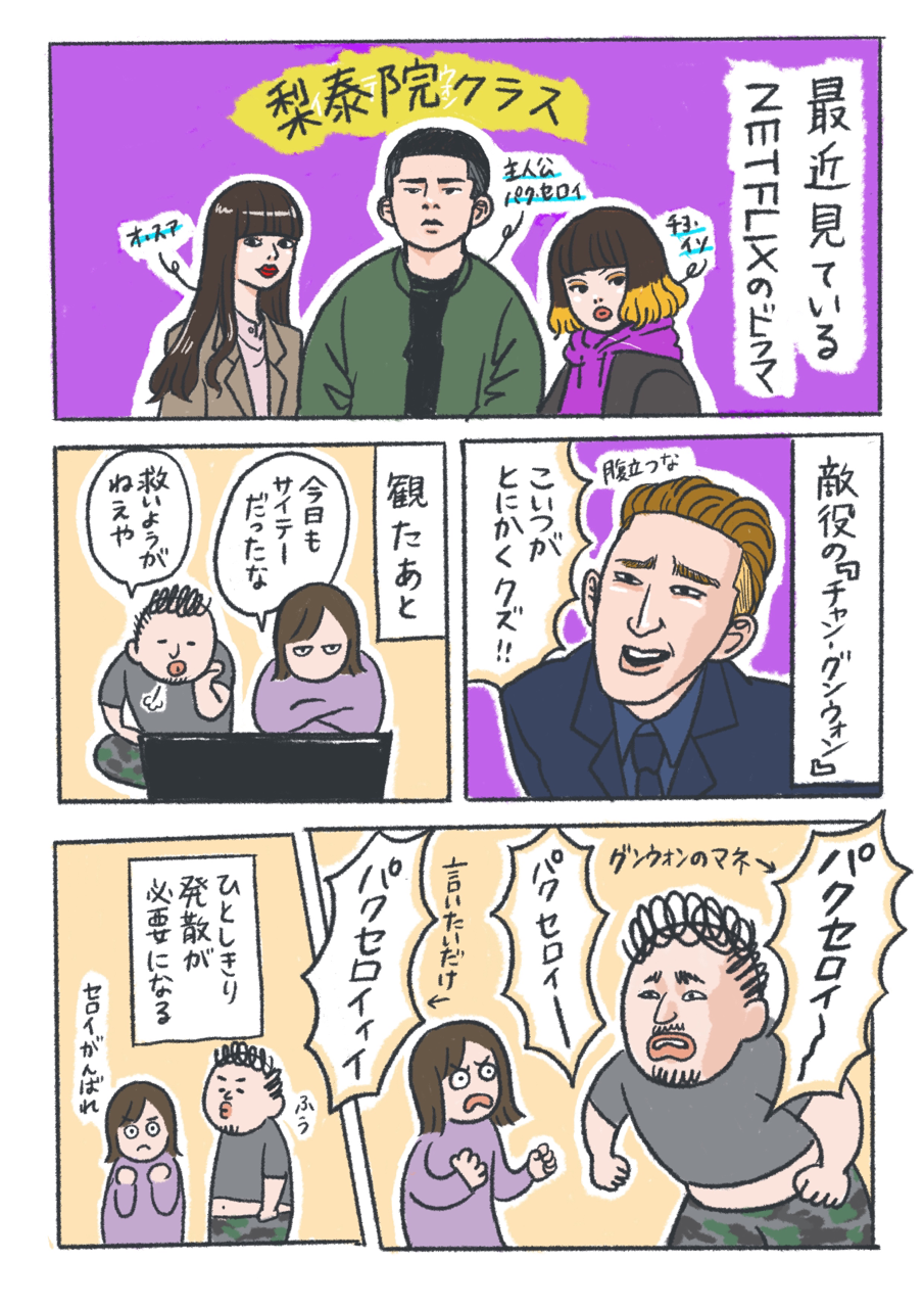 イテウォン クラス 漫画