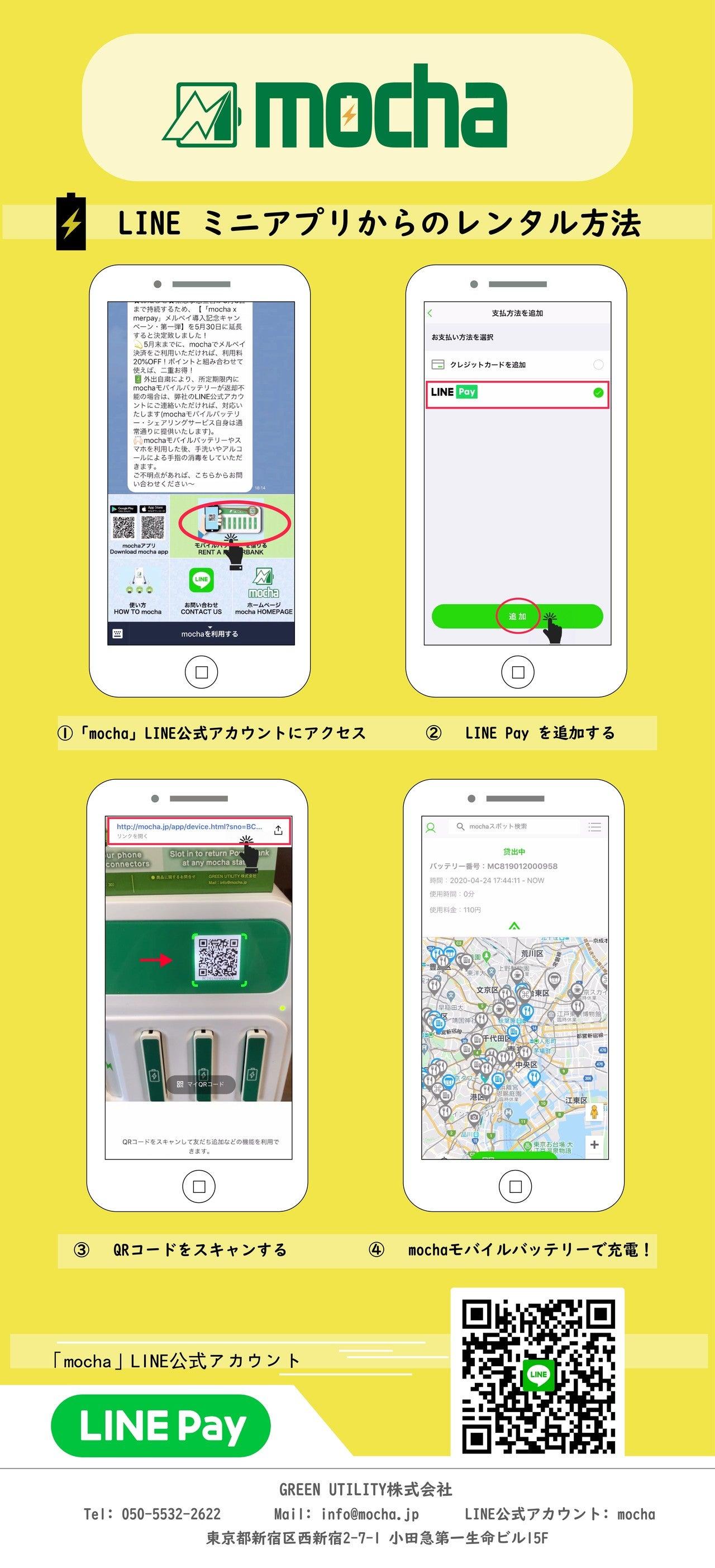 mocha_line_miniapp_画板_1