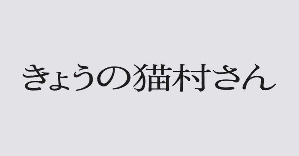 猫 村 さん 実写 化
