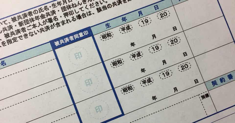 生年月日の選択肢のカテゴリが意味不明 → ×|taz8 / 田附克巳|note