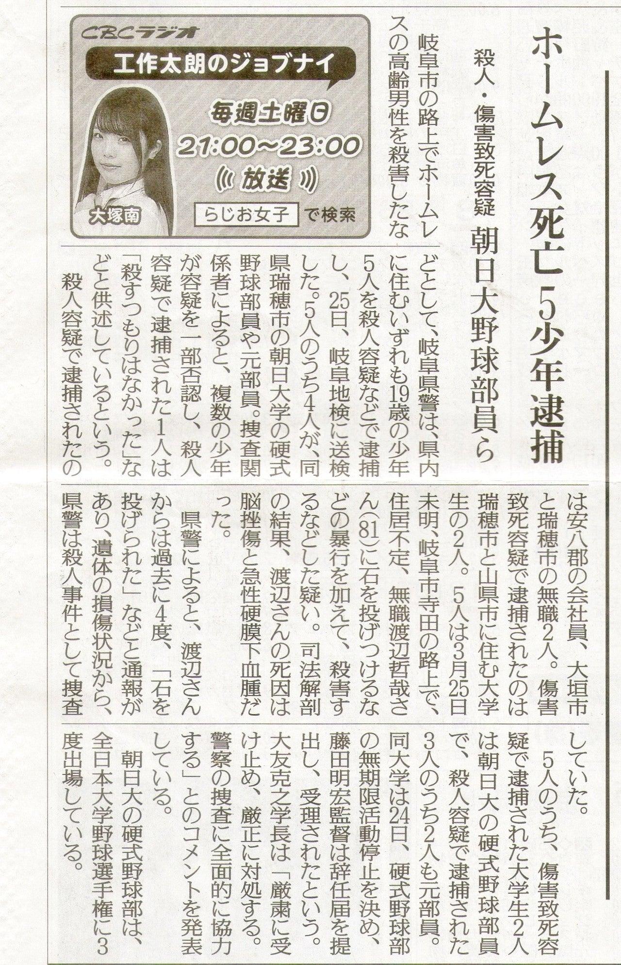 岐阜 ホームレス 殺害 大学生