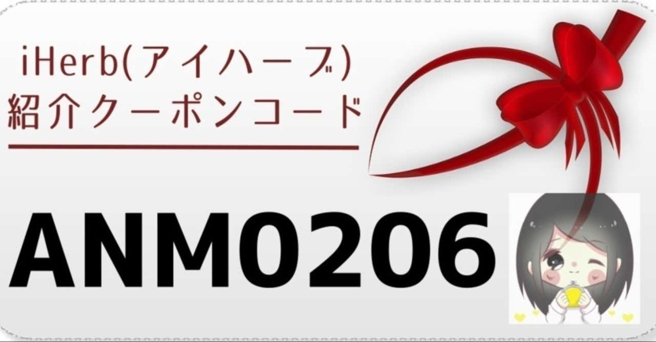 2020 コード アイ ハーブ