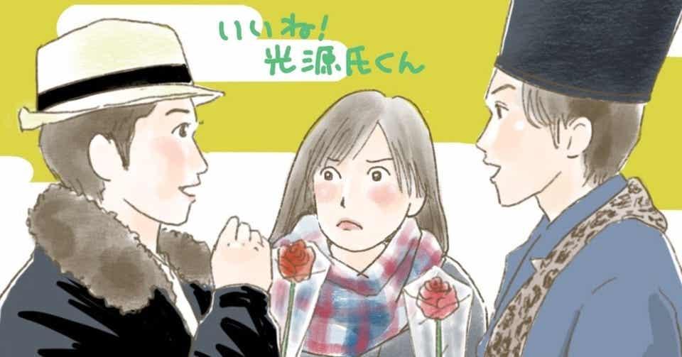 光源氏くん 漫画
