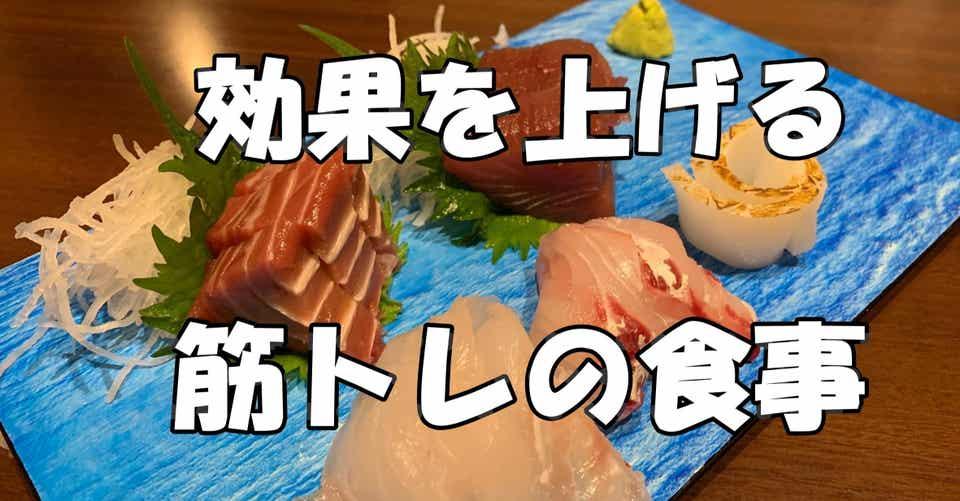 筋 トレ 食事