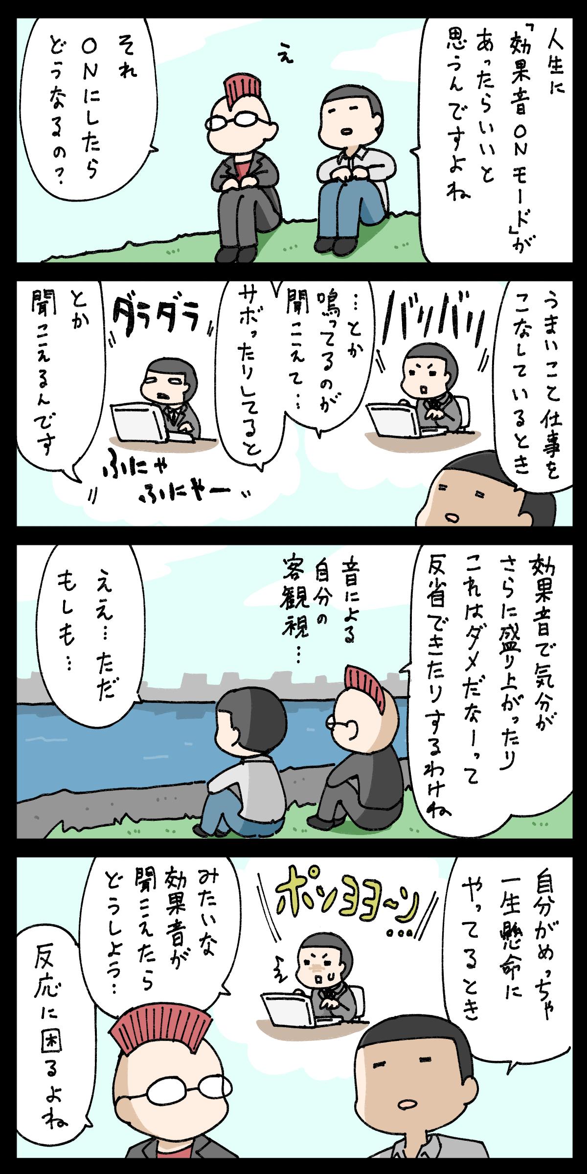 河川敷モヒカン_効果音