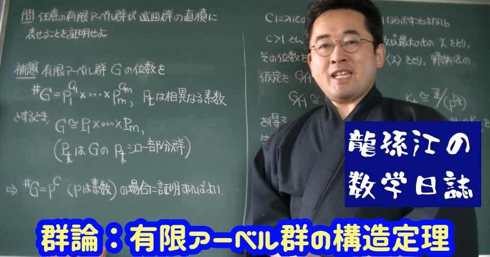 群論:有限生成アーベル群の構造定理 龍孫江(りゅうそんこう)可換環 ...
