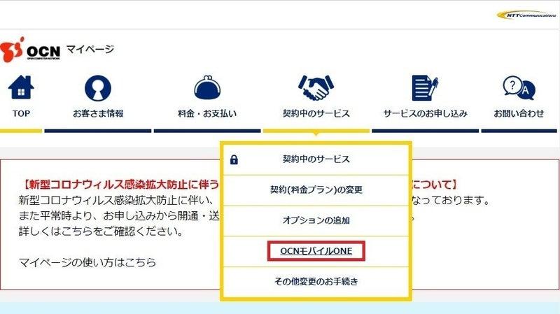 マイ ページ ocn OCNマイページからの解約方法 ヘルプ クラウド・オンラインストレージのマイポケット