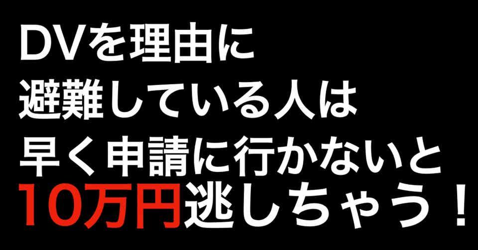 中央 区 10 万 円