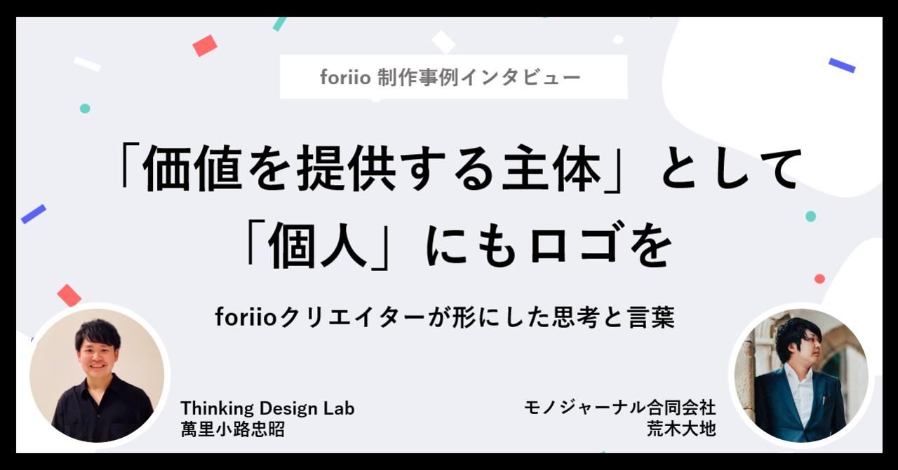 記事執筆・インタビュー:「価値を提供する主体」として「個人」にもロゴを。foriioクリエイターが形にした思考と言葉【foriio制作事例インタビュー】 foriio note