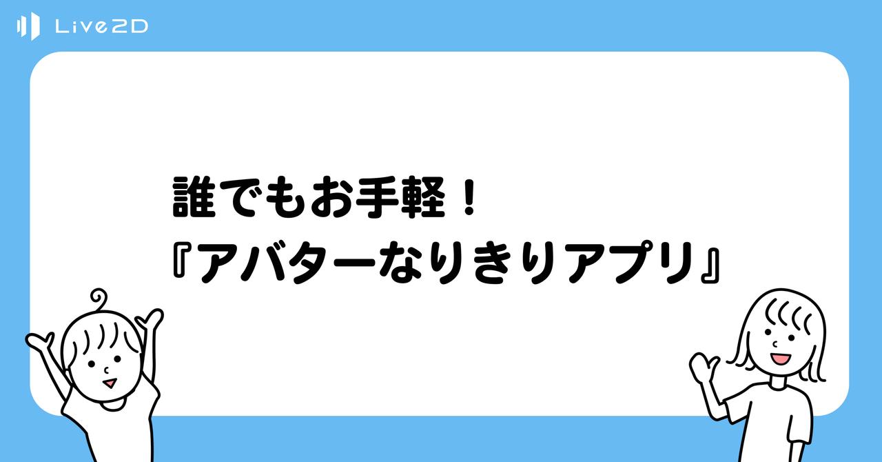 誰でもお手軽!『アバターなりきりアプリ』紹介記事