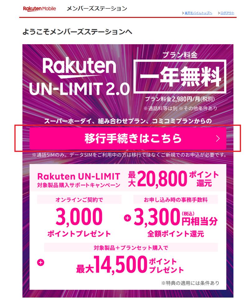 Limit un 楽天 機種 モバイル 対応 【2021年】楽天モバイル(UN