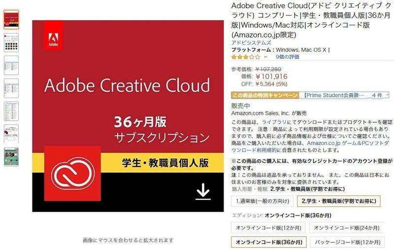 Adobe cc 安く