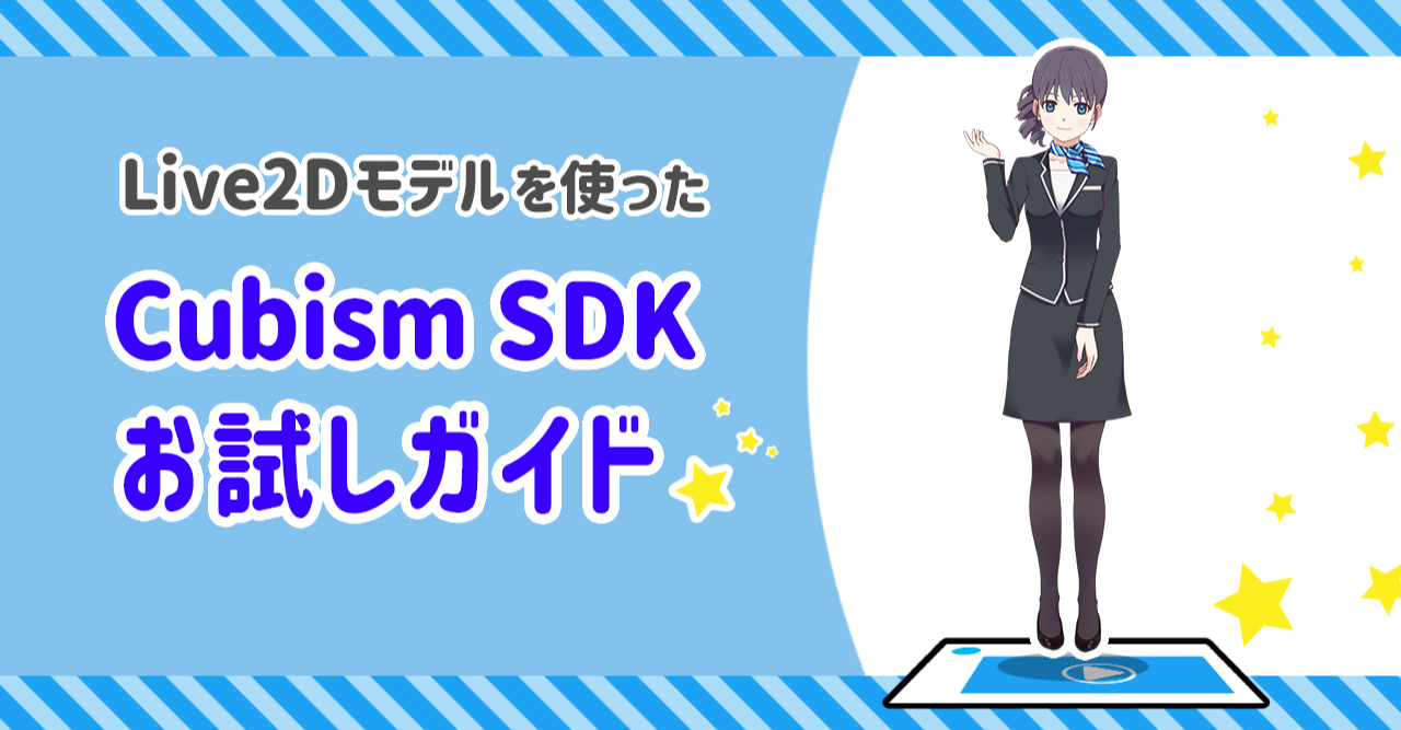 Cubism 4 SDK for Unity お試しガイド(1/4)