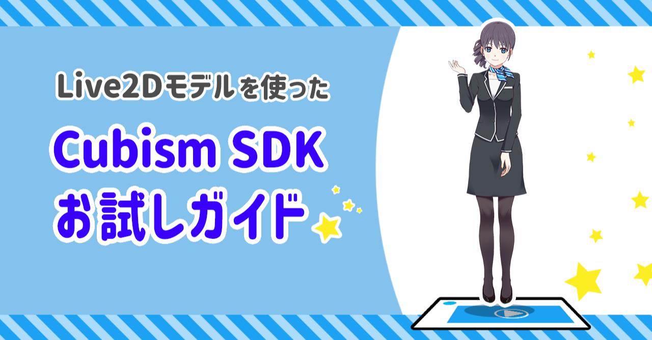 Cubism 4 SDK for Unity お試しガイド(1/4)