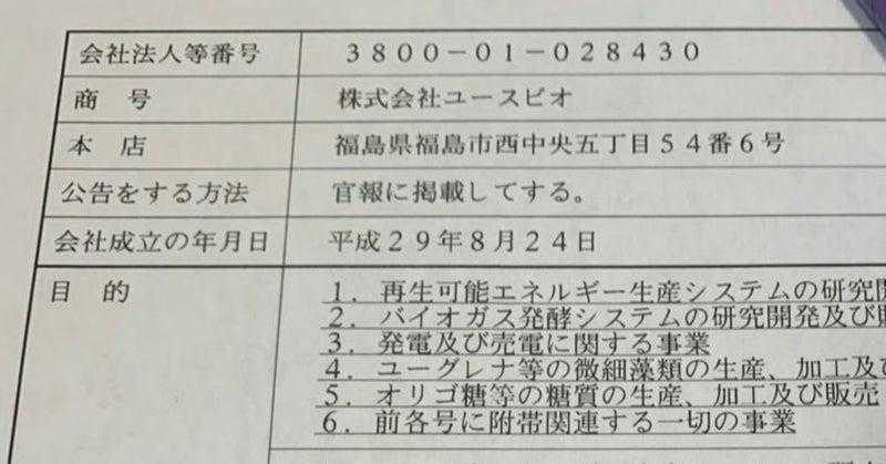 福島 ユースビオ 株式 会社