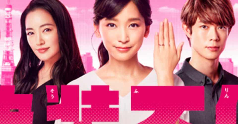 ドラマ『偽装不倫』、杏さん主演のドラマはいつも楽しんで観てる|すが ...