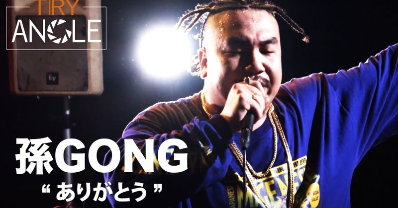 Gong 孫
