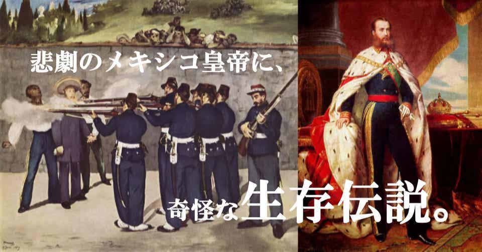 悲劇のメキシコ皇帝マクシミリアーノに生存伝説:エルサルバドルで大 ...