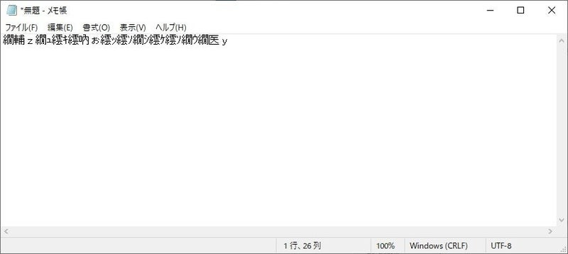 便 文字 ファイル 化け ギガ ZIPファイルを文字化けさせずに解凍する方法