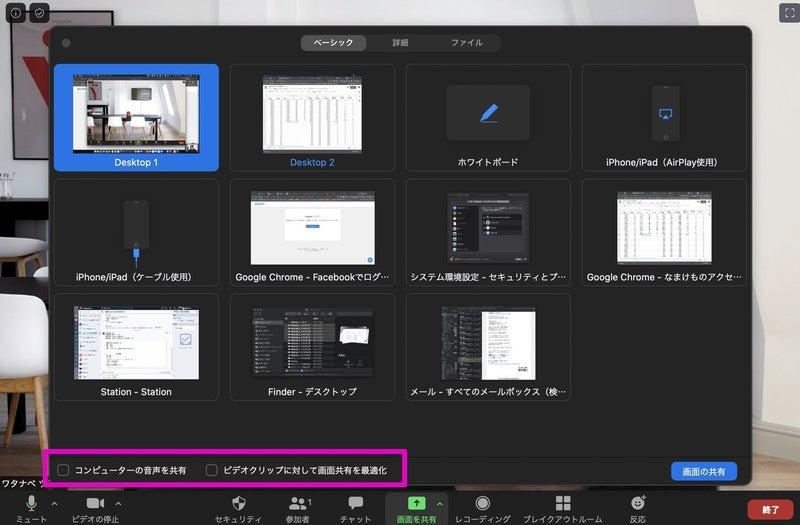 共有 Zoom 画面 複数の写真を次々に表示する最善の方法