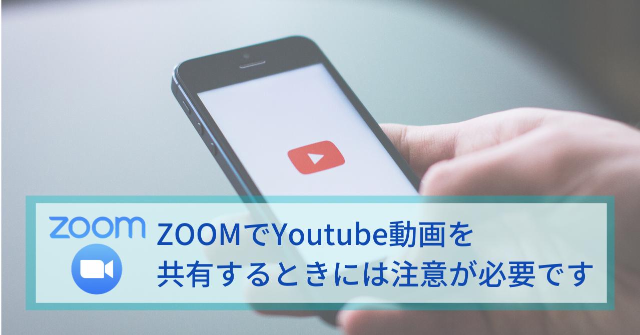 Zoom 共有 動画