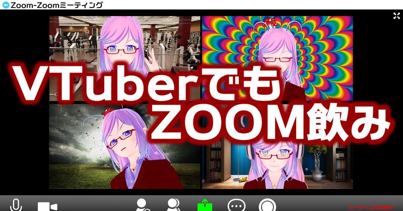 Vtuber Zoom