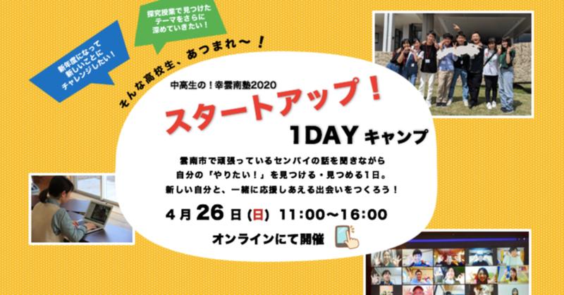 「中高生の!幸雲南塾スタートアップ1DAYキャンプ」をオンラインにて開催しました uk-cover=
