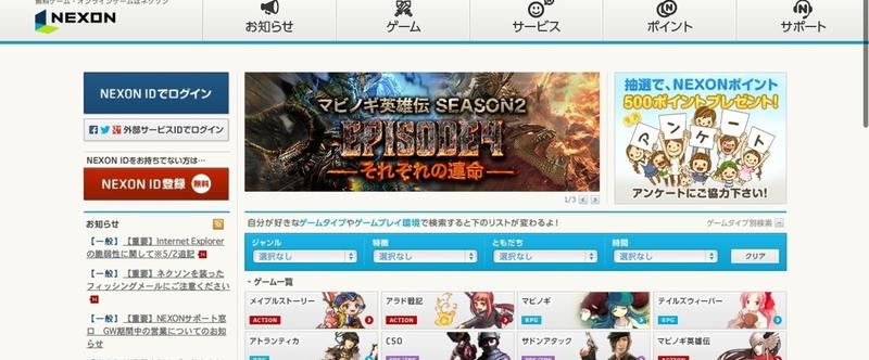 無料ゲーム_オンラインゲームのNEXON_ネクソン_公式サイト