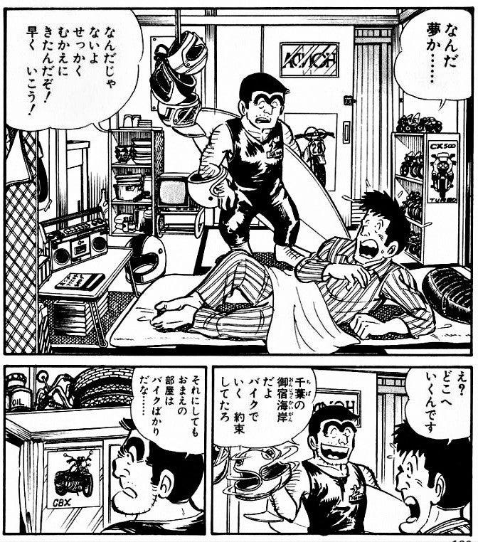 本田 こち亀