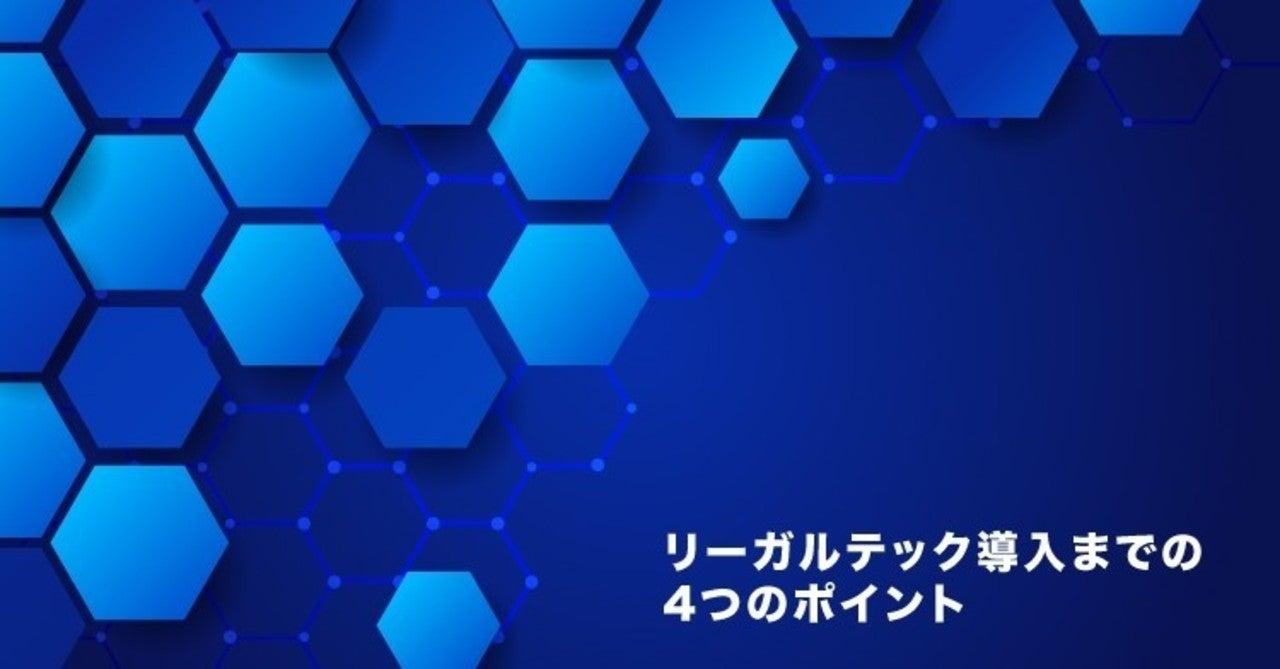 リーガルテック導入までの4つのポイント|ぼっち法務_ShunYamashita@Hubble|note