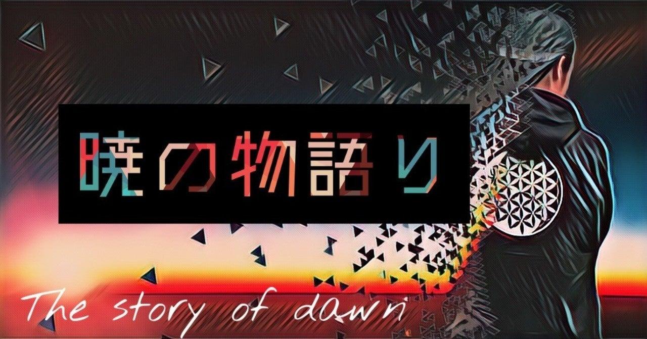 暁の物語り|Toshifumi Suzuki|note