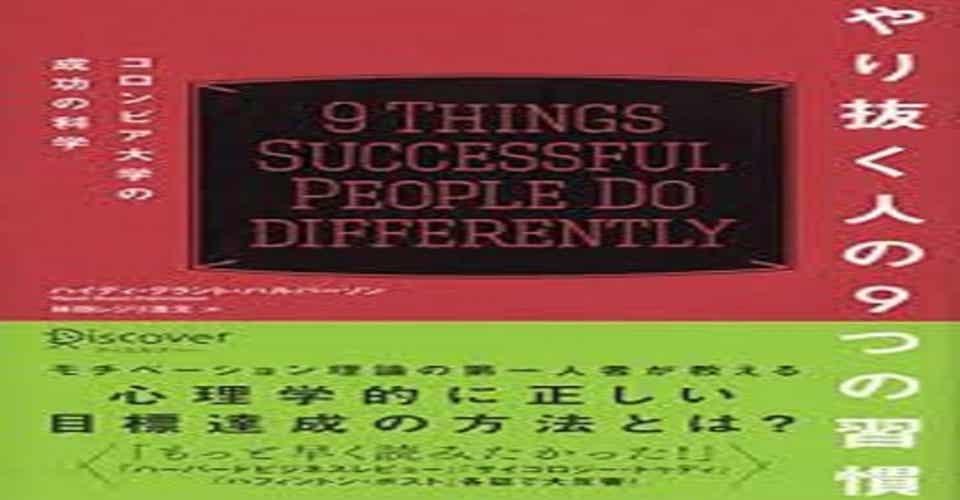 やり 抜く 人 の 9 つの 習慣 コロンビア 大学 の 成功 の 科学