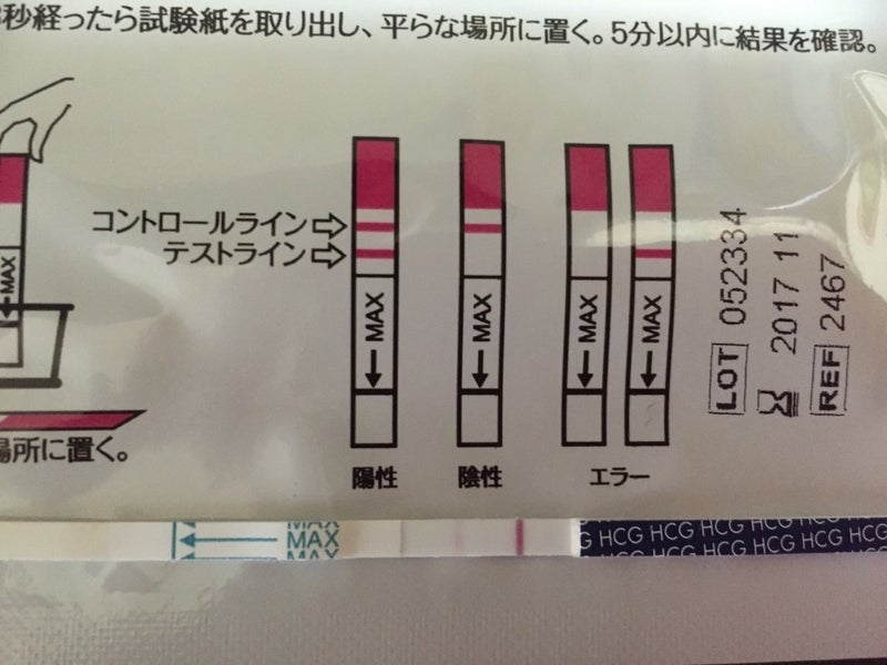 妊娠検査薬 ドクターズチョイス 妊娠検査薬、超フライングしました(^^; 高温期7日目から9日目(第1子)