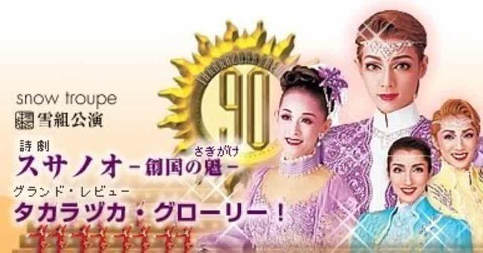 宝塚歌劇団90期生の根性 「スサノオ」放送 HONDA TOKYO note