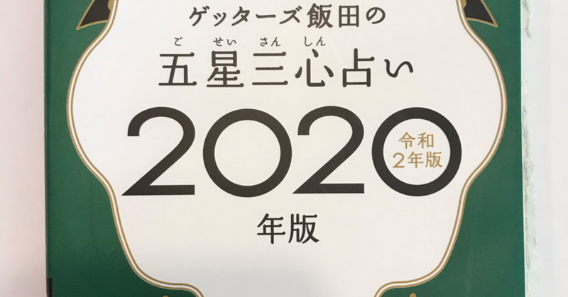 ゲッターズ 2020 飯田 予言 【2021最新予言】ゲッターズ飯田が占う結果発表!開運アップ術も|スピリチュアルたまてばこ☆