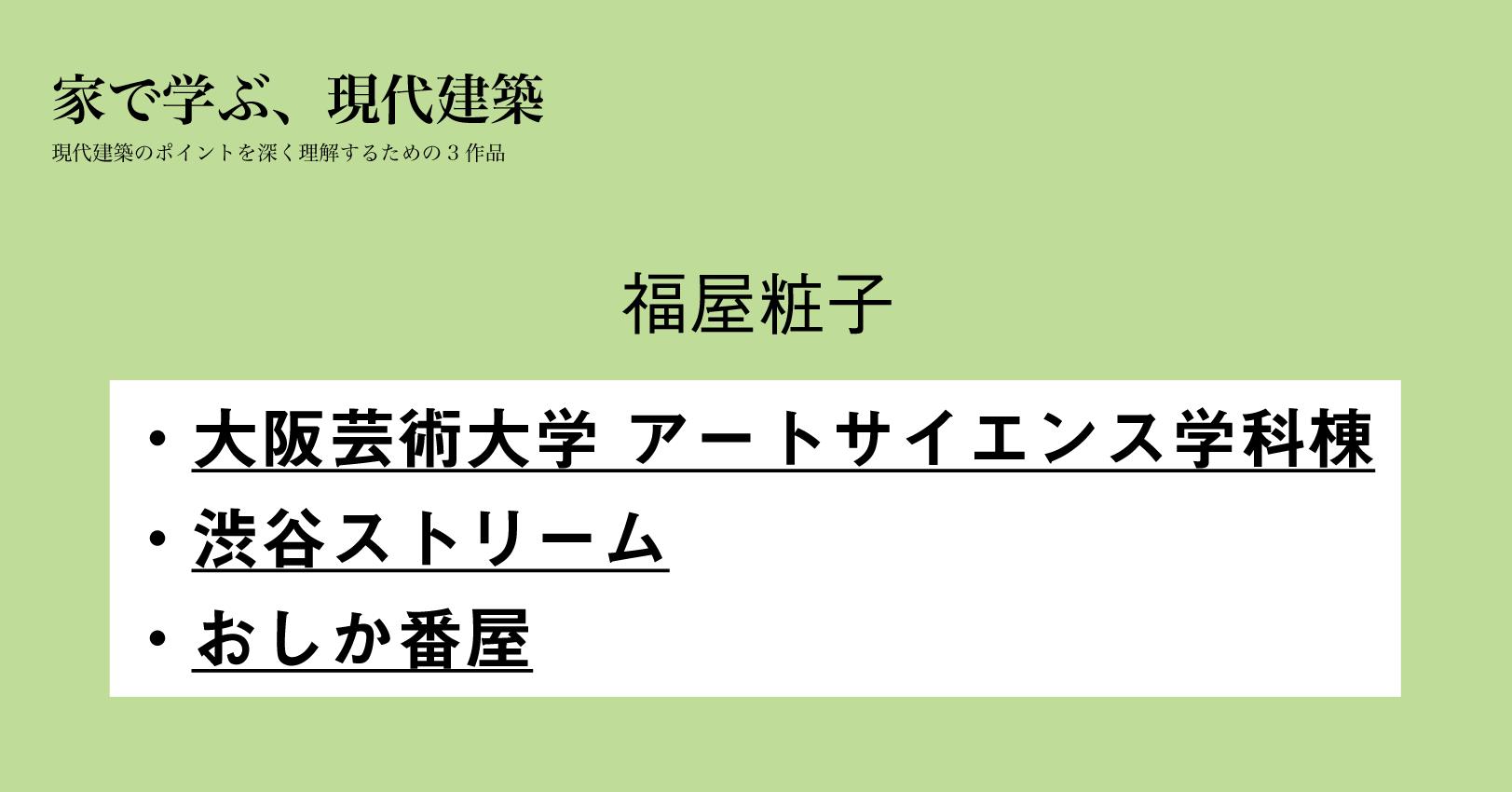 大阪芸術大学 学科