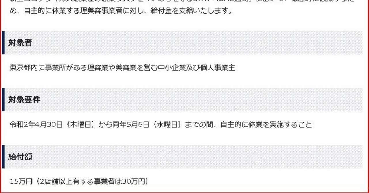 体験談 理美容 Gw中の自主休業に係る給付金15万をゲットしよう 東京都です 予定日だけどサイト準備中 Rami Note