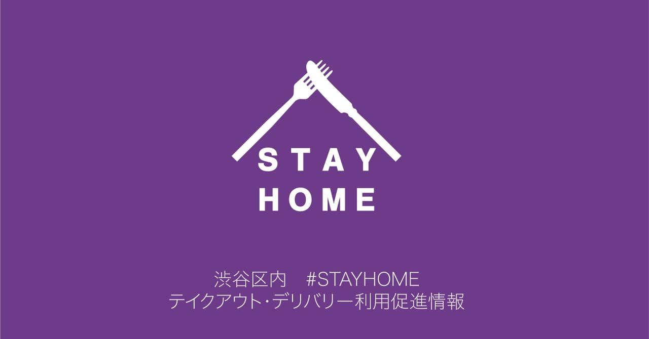 渋谷区内 #STAYHOME テイクアウト・デリバリー利用促進情報