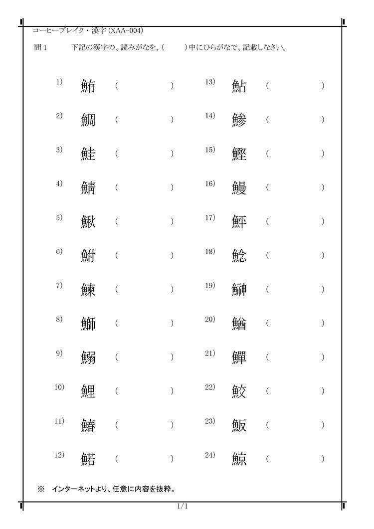 の 一覧 漢字 へん