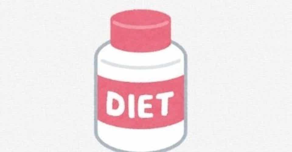 ダイエットサプリ おすすめ