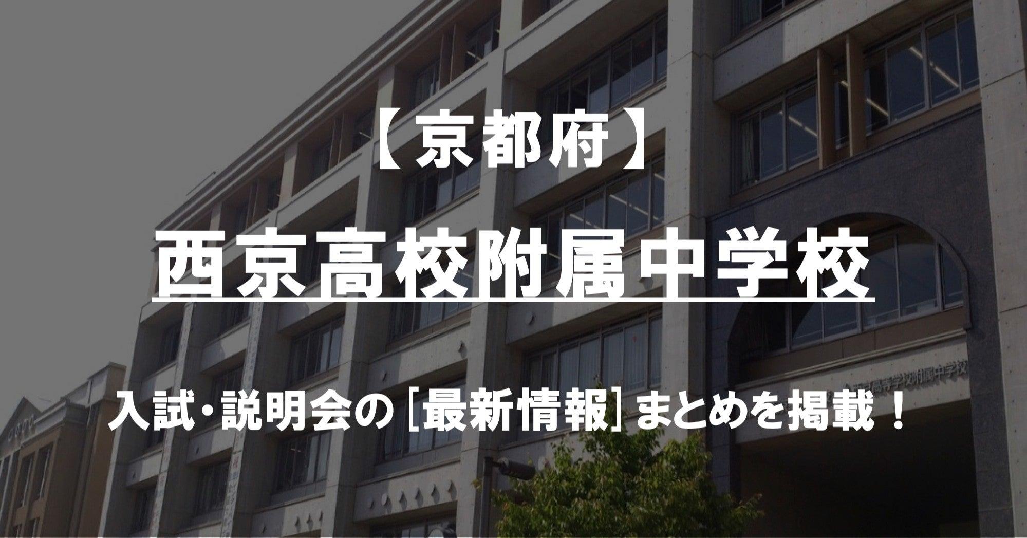 学校 中学校 附属 高等 西京