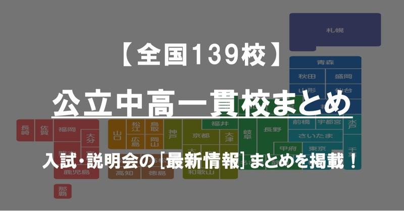 日本の公立中高一貫校の一覧