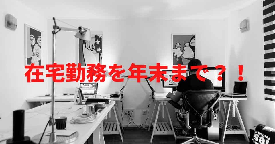 2020年5月9日】在宅勤務を年末まで?!|SKYFLAPER|note