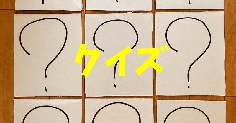 問題 難しい 世界 一 ひっかけ 【大人のクイズ】恐らく世界一難しいクイズ&なぞなぞ問題集(文章問題)!25問